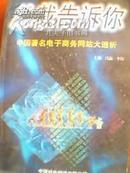 癸4-16.  总裁告诉你——中国著名电子商务网站大透析