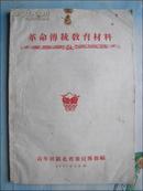 革命传统教育材料(50年代戏剧.歌曲)