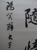 徐鸿冥对联【珍罕】
