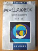 大国发展问题丛书:尚未过关的困扰(大国粮食问题研究)