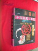 中国收藏与鉴赏(16开精装本、一版一印)