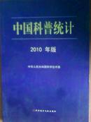 中国科普统计. 2010年版