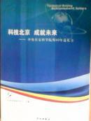 科技北京 成就未来 : 中央在京科学院所60年巡礼. 1