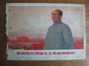 文革32开宣传画:紧跟伟大领袖毛主席奋勇前进