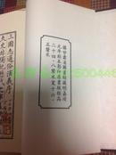 三国志通俗演义(六函二十四册 嘉靖本)中华再造善本
