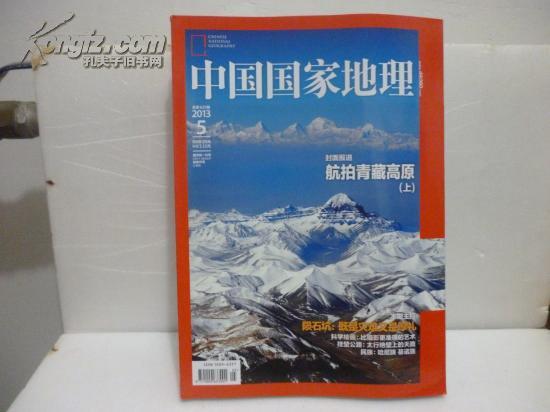 中国国家地理(2013第5期)R-1-666