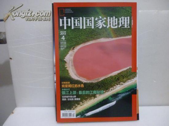 中国国家地理(2013第4期)R-1-680