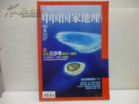 中国国家地理(2013第6期)R-1-674