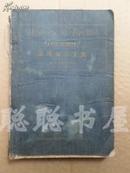 X15   民国版:英文字句用法(英文津逮第四册)