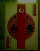 . 幻 悠闲禅系列之(1)95年1版1印 软精装 有过有划线