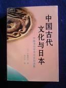 中国古代文化与日本——伊藤清司学术论文自选集