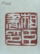 程相臣:书法:柳边放燕 楼阁闻莺(中国书画家协会理事,中国国画家协会会员,慈铭斋书画艺术院秘书长。)(带简介)