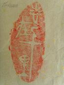 何志成:书法:苍松寒不落,威凤高其翔/北京茅盾故居联/中国书画家协会副主席,中国书法美术家协会常务理事