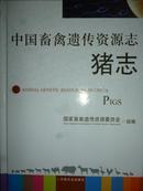 中国畜禽遗传资源志猪志