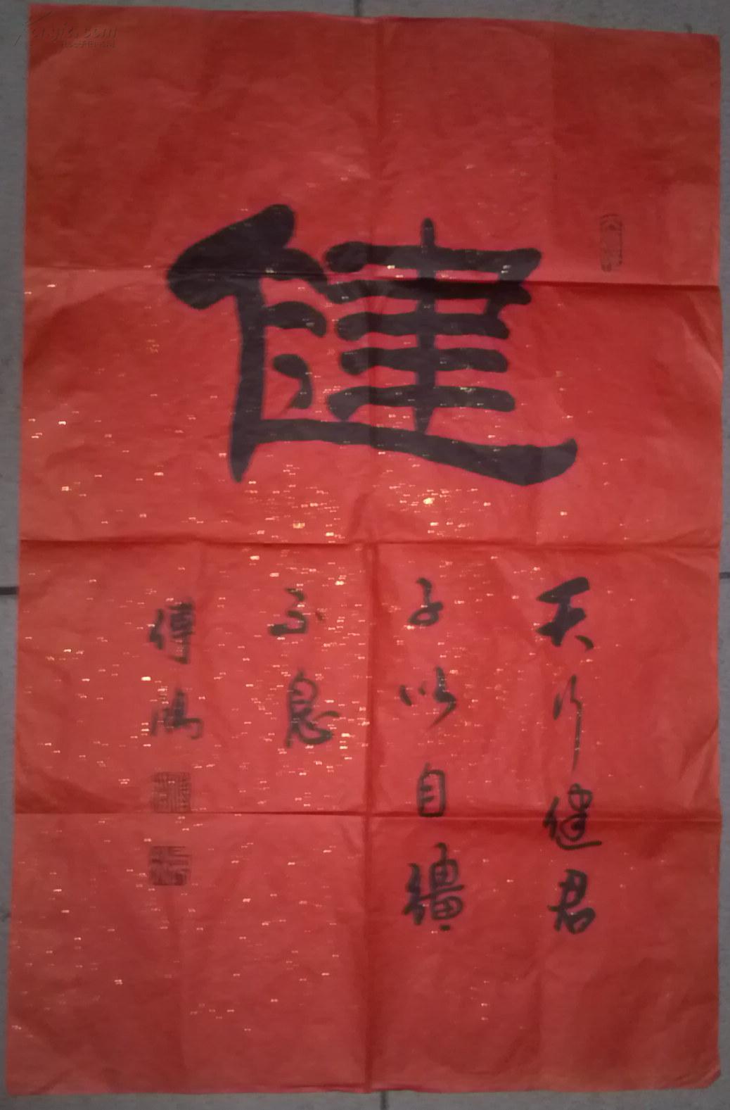 """书画名家 爱心大使 傅鸿    隶书 """" 健 """" 字   【68×44厘米】"""