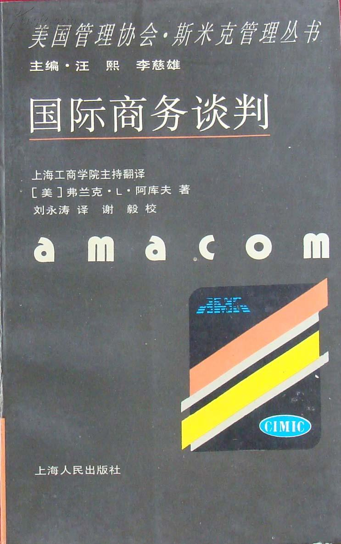 国际商务谈判, 美国管理协会,斯米克管理丛书