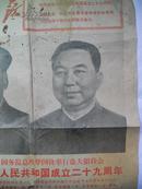 1978国庆《解放日报》头版华主席像