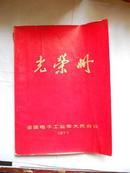 带有毛主席和华主席标准像的《光荣册》