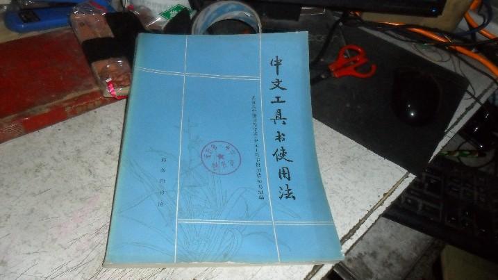 中文工具书使用法、、、