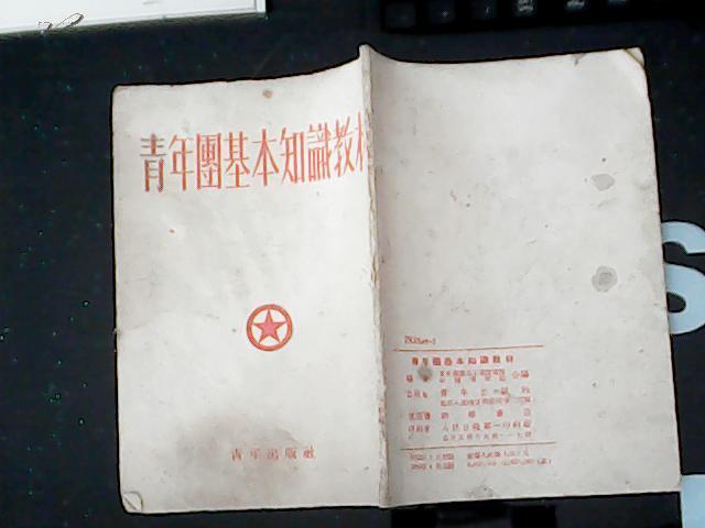 青年团基本知识教材【1952.】