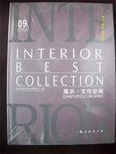 亚洲设计09-展示.文化空间 附光盘.