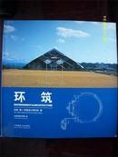 环筑-仙田 满+环境设计研究所著.