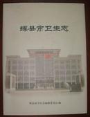 辉县市卫生志