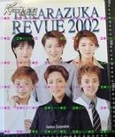 日版宝冢歌剧团-Takarazuka revue 2002