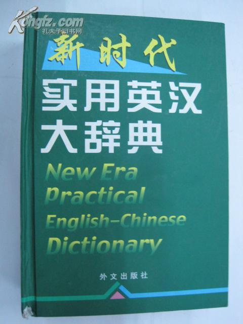 新时代实用英汉大辞典