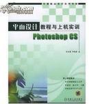 平面设计教程与上机实训Photoshop CS