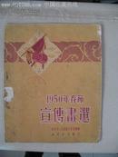 1950年春节 宣传画选  年画 毛主席 第一个春节