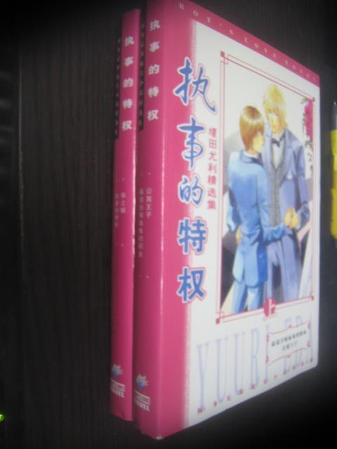 执事的特权_网上书店买书_网购特权的漫画相诺基亚执事图片