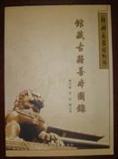 郑州大学图书馆馆藏古籍善本图录