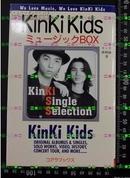 日版明星收藏.近畿小子KinKi KidsミュージックBOX