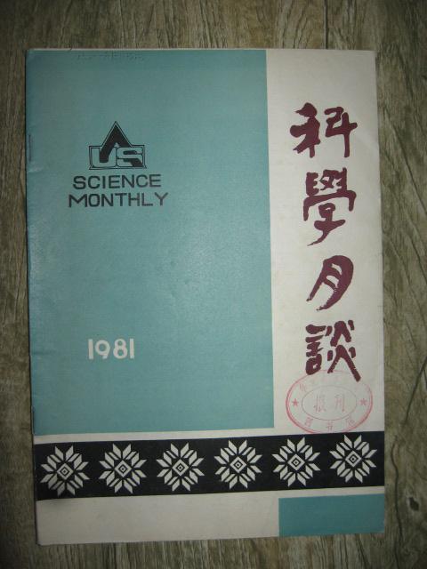 科学月谈1981年第3期