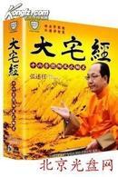 【全新正版】大宅经:十六字阴阳风水秘术