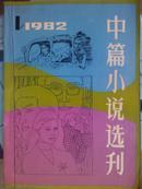 中篇小说选刊、[1982年、1、3—6期]五册