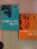 中篇小说选刊、[1983年、1—6期全]