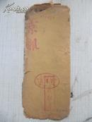清代木版活字本老报纸一册32 京报 光绪16年12月2425日信义报房版尺寸22*9厘米