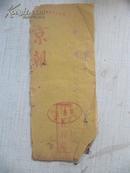 清代木版活字本老报纸一册35 京报 光绪16年12月2627日信义报房版尺寸22*9厘米