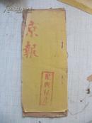 清代木版活字本老报纸一册41  京报 光绪 直隶总督裕禄端方等内容 聚兴报房版 尺寸22*9厘米
