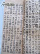 清代木版活字本老报纸一册4  京报 光绪29年3.25日 聚兴报房版  尺寸22*9厘米