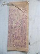 清代木版活字本老报纸一册38 京报 光绪12年3月17日 张之洞等 聚兴报房版 尺寸22*9厘米
