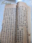 清代木版活字本老报纸一册27 京报  光绪31年4月20日  聚兴报房 尺寸22*9厘米