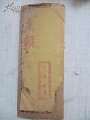 清代木版活字本老报纸一册23  京报  光绪 海事等内容 聚恒报房版 尺寸22*9厘米