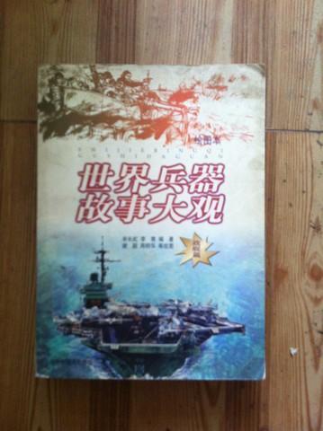 世界兵器故事大观 战舰篇 毕长虹等编 上海科普出版社