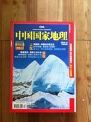 中国国家地理 2010.12
