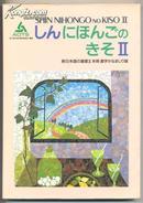 新日本语の基础 2(汉字かなまじり版 日文原版)655克