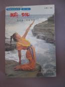 /【电视节目丛书 第一部】瑜伽——自我身心锻炼方法