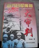 百万日军魔首大审判—战争狂人的末日(一版一印仅1万册)馆藏未阅
